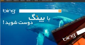 راهنمای بهینه سازی سایت برای موتور جستجوی بینگ