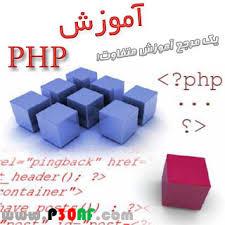 برنامه نویسی PHP